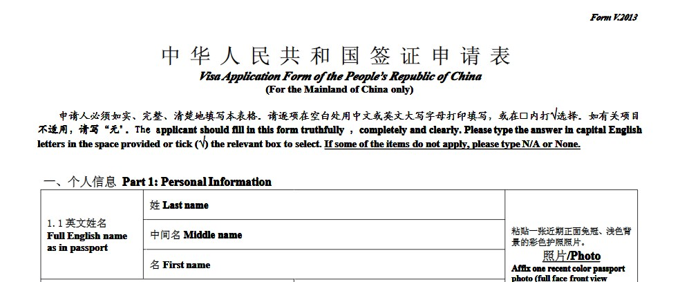 China Visa Application Form For Malaysian And Non Malaysian ...