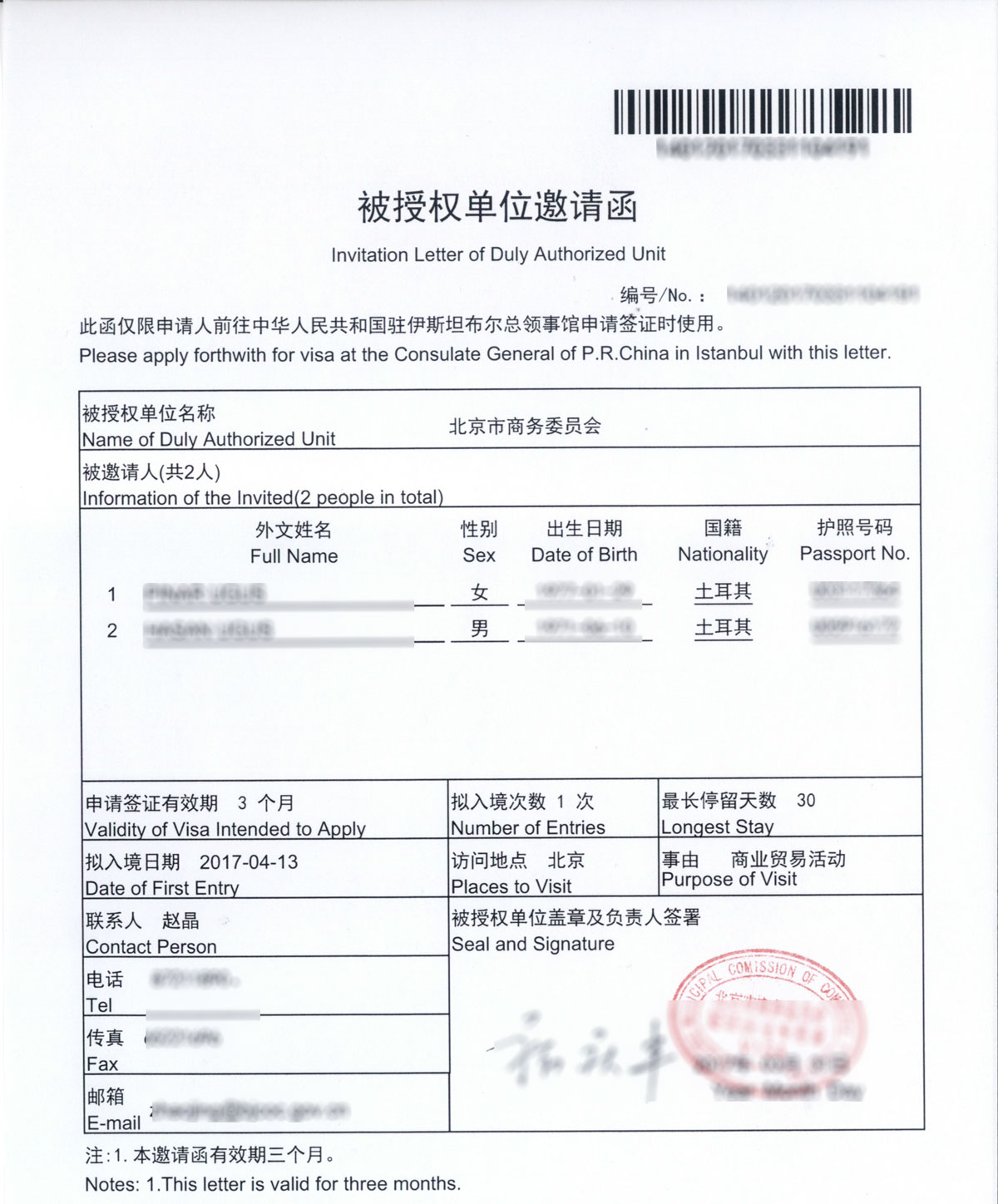 Sample invitation letter of duly authorized unit issued by chinese sample invitation letter of duly authorized unit issued by chinese government stopboris Choice Image