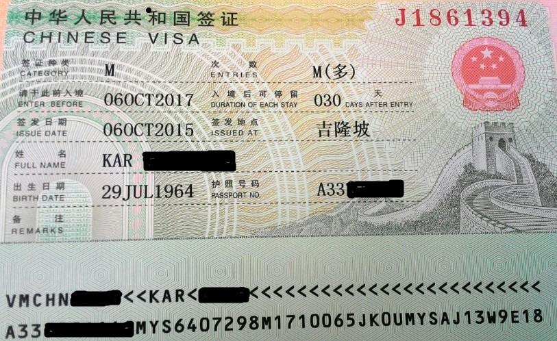 Sample of china visa business two years multiple entry tripvisa sample of china visa business two years multiple entry stopboris Gallery